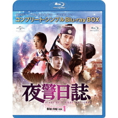 夜警日誌 BD-BOX 1 <コンプリート・シンプルBD‐BOX 6000円シリーズ/期間限定生産>(Blu-ray)