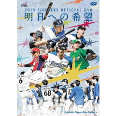 2019 FIGHTERS OFFICIAL DVD ~明日への希望~(DVD)