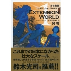 EXTENSION WORLD 1 発現
