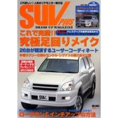 SUV plus Dress up magazine No.003(2003APR.)