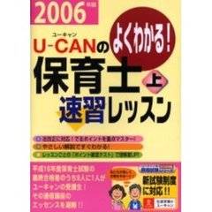 U-CANの保育士速習レッスン よくわかる! 2006年版上