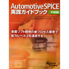 Automotive SPICE実践ガイドブック 中級編 車載ソフト開発の新プロセス標準で能力レベル3を達成する