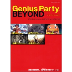Genius Party BEYOND SUDIO4℃ Presents/5 IMPACTS by 5 DIRECTORS