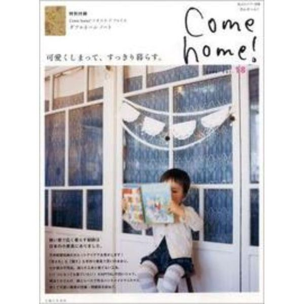 Come home! vol.18