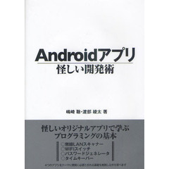 Androidアプリ怪しい開発術