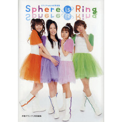 Sphere is Ring スフィア1st LIVE写真集