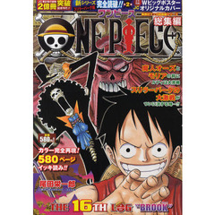 ONEPIECE 総集編 全巻セット (1-16巻)