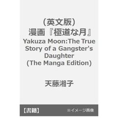 (英文版) 漫画 『極道な月』 - Yakuza Moon: The True Story of a Gangster's Daughter (The Manga Edition)