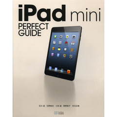 iPad mini PERFECT GUIDE