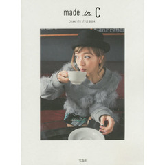 made in C CHIAKI ITO STYLE BOOK(入荷予約)