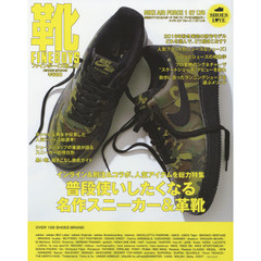 FINEBOYS靴 VOL.07