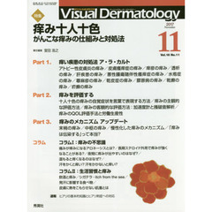 Visual Dermatology 目でみる皮膚科学 Vol.16No.11(2017-11)