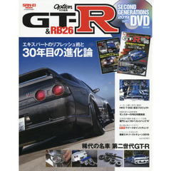 GT-R & RB26 SECOND GENERATIONS 2019 with DVD 30年目のGT-Rをリフレッシュチューン
