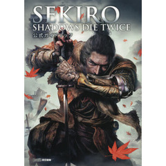 SEKIRO:SHADOWS DIE TWICE公式ガイドブック