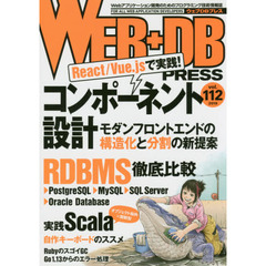 WEB+DB PRESS 112