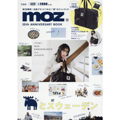 moz 20th ANNIVERSARY BOOK (ブランドブック)