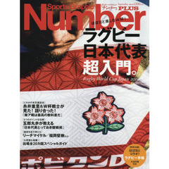 Sports Graphic Number PLUS September 2019  ラグビー日本代表超入門。