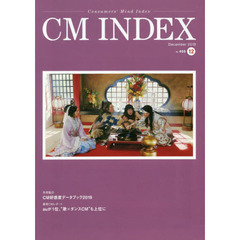 CM INDEX Consumers' Mind Index No.405(2019December)