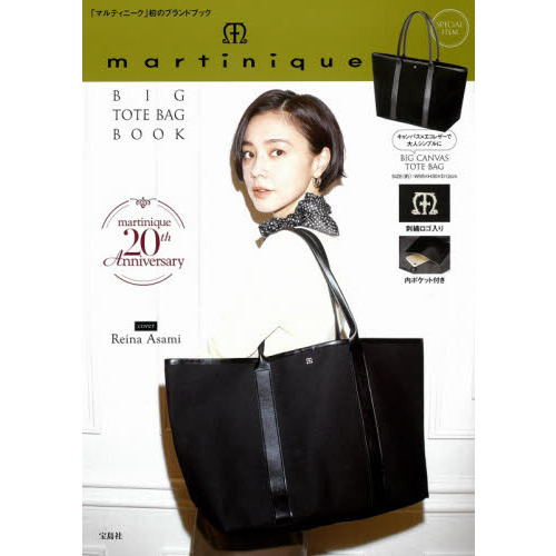martinique BIG TOTE BAG BOOK 付録