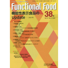 Functional Food Vol.14No.3(2020) 機能性表示食品のUpdate 2020秋