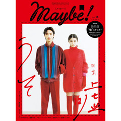 Maybe! volume10 嘘