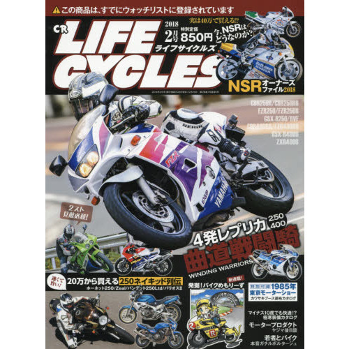 CR LIFE CYCLES 2018年2月号