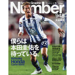 SportsGraphic Number 2018年3月29日号