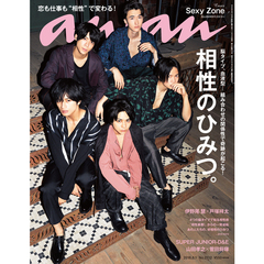 anan(アン・アン) 2018年8月1日号(表紙:Sexy Zone)