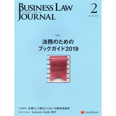 Business Law Journal 2019年2月号