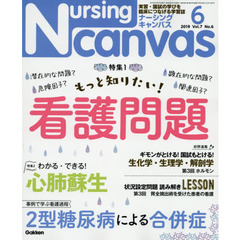 Nursing Canvas 2019年6月号