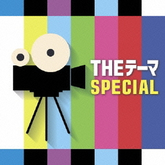 THE テーマ[SPECIAL]