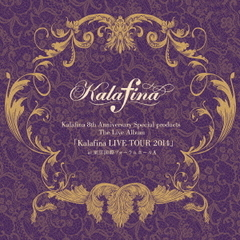 Kalafina 8th Anniversary Special products The Live Album「Kalafina LIVE TOUR 2014」at 東京国際フォーラムホールA