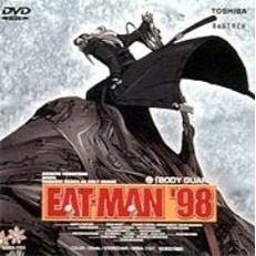 EAT-MAN '98 Vol.2/「BODY GUARD」