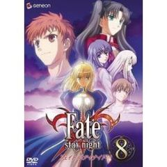 Fate/stay night 8 <通常版>