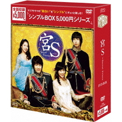 宮S~Secret Prince DVD-BOX <シンプルBOX 5000円シリーズ>
