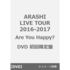 嵐/ARASHI LIVE TOUR 2016-2017 Are You Happy ? DVD 初回限定盤 (DVD4枚組)