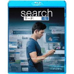 search/サーチ(Blu-ray Disc)