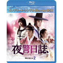 夜警日誌 BD-BOX 2 <コンプリート・シンプルBD‐BOX 6000円シリーズ/期間限定生産>(Blu-ray)