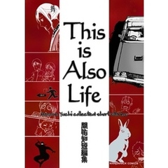 This is Also Life 1巻