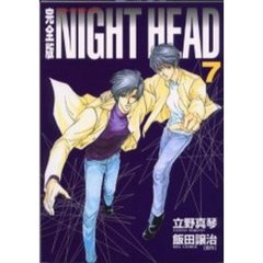 Night head 完全版 7