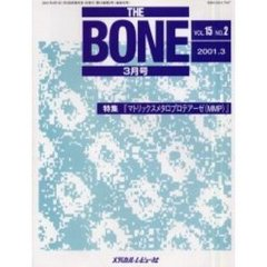 THE BONE Vol.15No.2(2001.3)