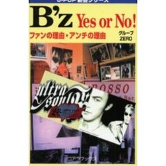 B'z yes or no! ファンの理由・アンチの理由