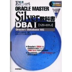 ORACLE MASTER Silver教科書 DBA1〈1Z0-031J〉Oracle9i Datebase対応