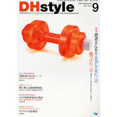 DHstyle  1- 9