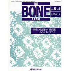THE BONE VOL.22NO.6(2008.11)