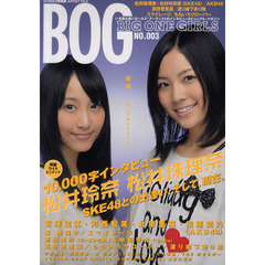 BOG BIG ONE GIRLS NO.003