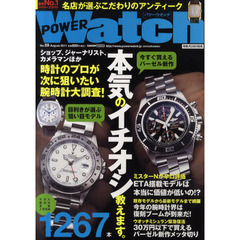 POWER Watch No.59(2011August)