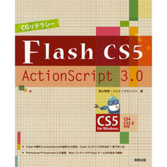 CGリテラシーFlash CS5/ActionScript 3.0 CS5 for Windows