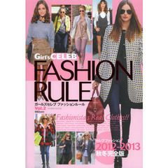 Girl's CELEB FASHION RULE Fashionista's Real Clothes!! Vol.2