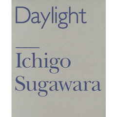 Daylight  Blue  2巻セット